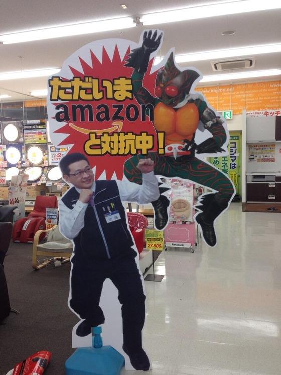 【画像あり】 コジマ電気が凄いと話題に 今の家電量販店はこういうエンタメ精神が足りない!