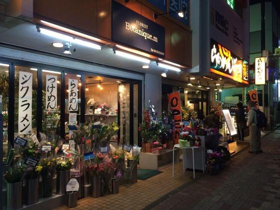 新しく出来たラーメン屋に、隣の花屋が対抗してる件 (画像あり) wwwwwwwwww