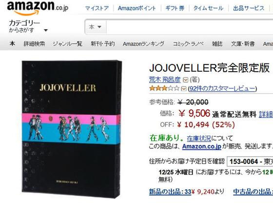【炎上】Amazonで『ジョジョの奇妙な冒険』限定豪華本の購入者が大激怒「ふざけるな! 金返せ!」