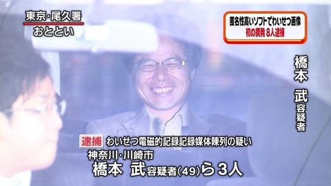 【画像】PDで逮捕されたおっさんの笑顔が100点満点だと話題