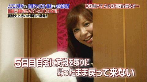 【悲報】 テレビ朝日、AKB河西智美にブチ切れ 「もう河西は起用しねーから!」
