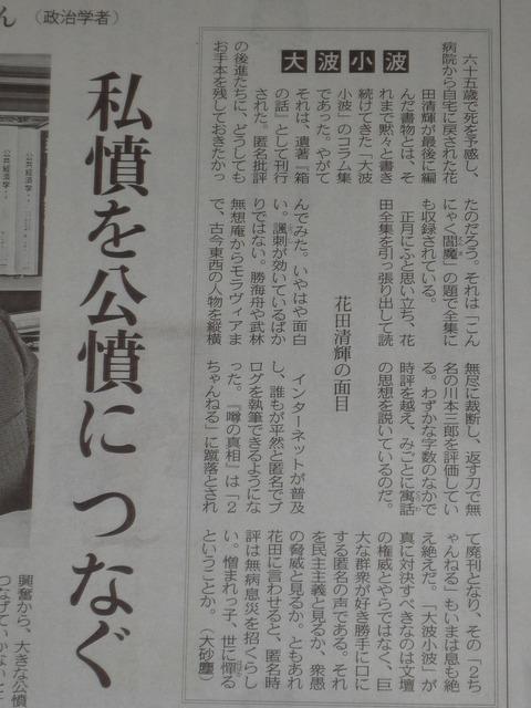 中日新聞「2ちゃんねるもいまは息も絶え絶えだ」
