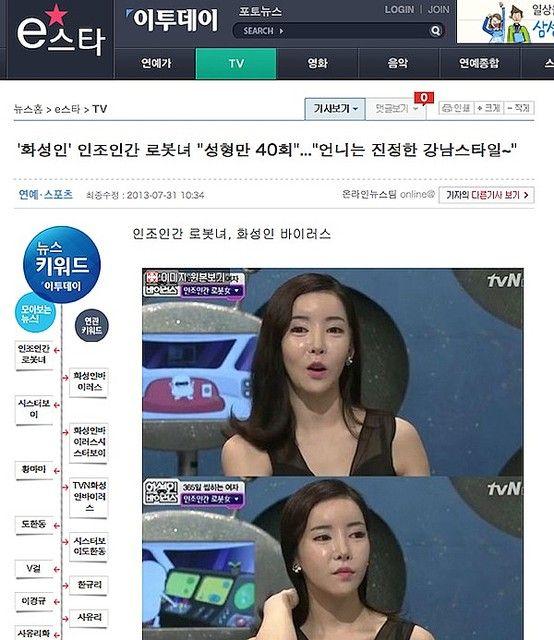 【韓国】「まるで人造人間?」~5年間で40回整形手術をした韓国人女性が話題に