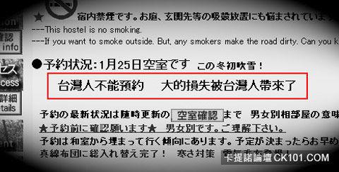 【台湾速報】どうした台湾?日本で台湾人旅行客の評価が下がっている件 台湾の反応「恥ずかしい」「なさけない」「もう中国を笑えない」