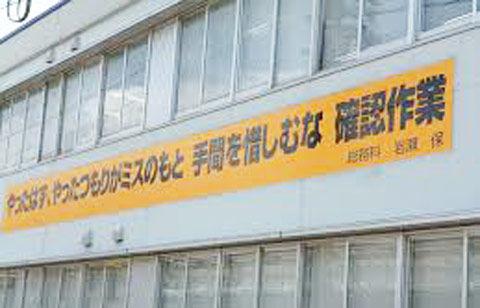 【台湾速報】中国の工場に掲げられた標識が面白い件 台湾の反応「直接的ww」「グサッときたww」「いいね」