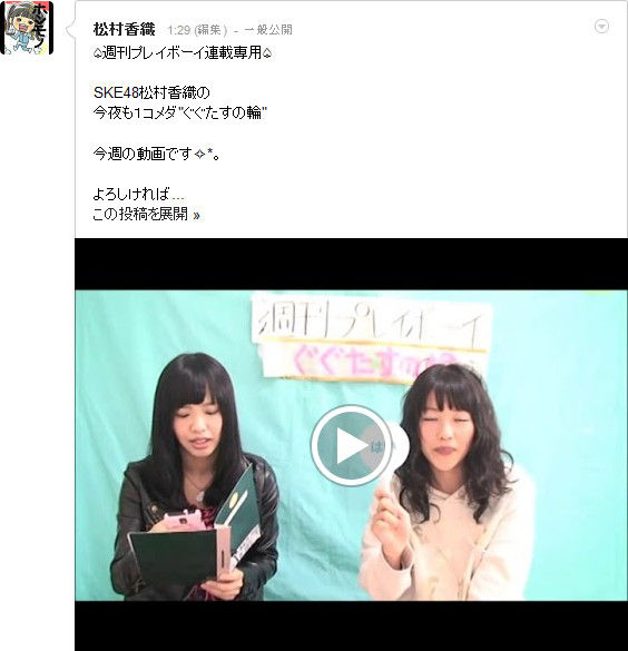 SKE48松村香織×桑原みずきのぐぐたす輪がついにキタ━━(゚∀゚)━━ッ!!