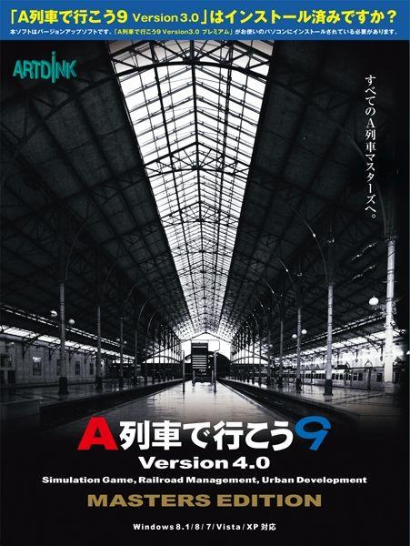 「A列車で行こう9 Version4.0 マスターズ 」が6月19日に発売。