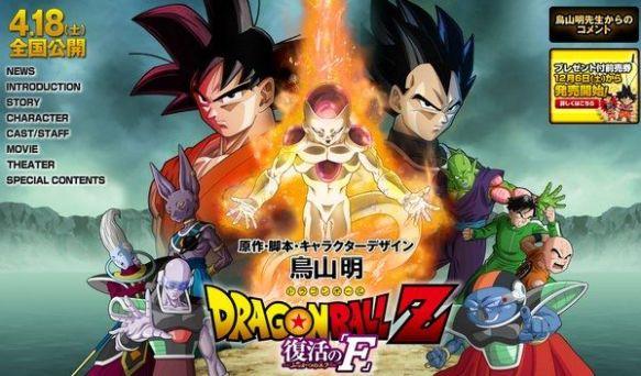 「ドラゴンボールZ 復活の『F』」興収31億円突破し前作超え