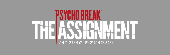 【サイコブレイク】DLC第二弾 『ザ・コンセクエンス』ゲームプレイ トレーラーが公開!