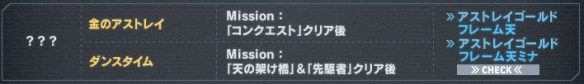 【ガンダムブレイカー2】アストレイゴールドフレーム天が配信中!【感想】