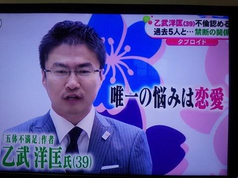 乙武洋匡03