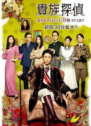 貴族探偵1