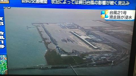 関西空港水没56