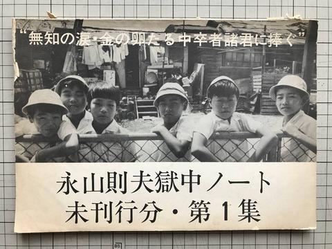 永山則夫7