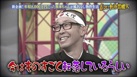 坂本ちゃん2