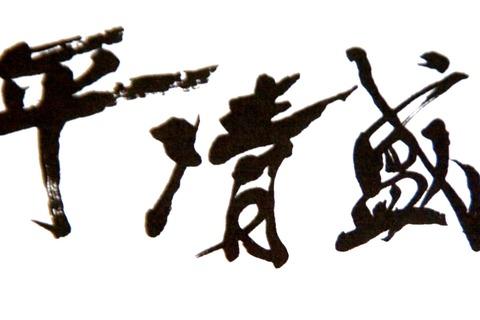 金澤翔子4