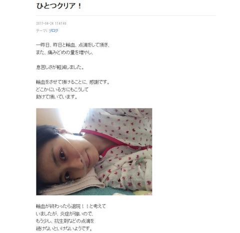 小林麻央顎 皮膚癌6