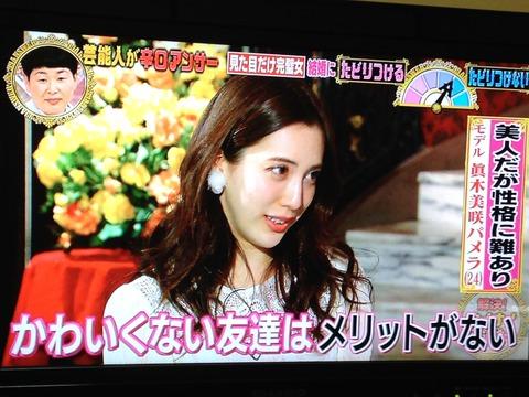 眞木美咲パメラ07