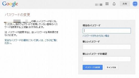 googleアカウントに不正ログイン-パスワード入力-@livett1