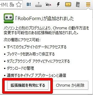 RoboFormバージョンアップ-chorome追加@livett1