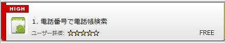 電話帳ナビ-アプリ評価1-@livett1