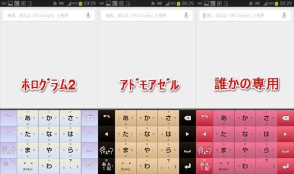 みんなの顔文字キーボードがオススメ-スキン11-@livett1