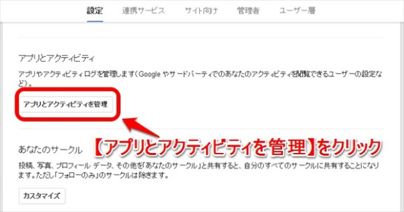 WPとgoogle+(ぐぐたす)連動は注意が必要-設定変更2-@livett1