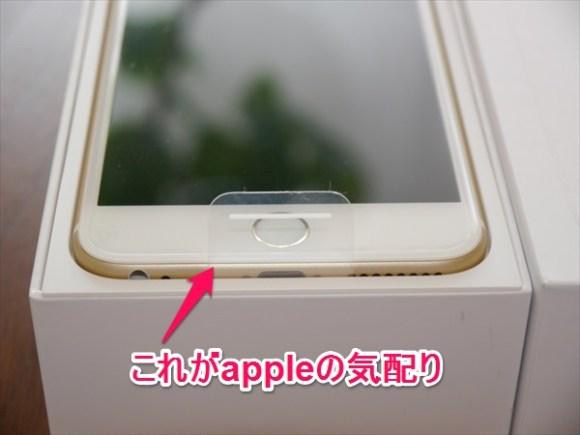 【iPhone6】と【iPhone6 plus】がやってきた。-appleの気配り-@livett_1