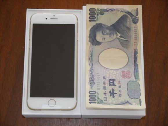 【iPhone6】と【iPhone6 plus】がやってきた。-iPhone6と千円2-@livett_1