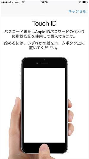 【iPhone6】買ったらまず設定すべき《Touch ID》-TouchID登録-@livett_1