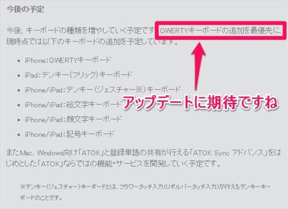 『ATOK for iOS』の実力は?-ATOK重要事項-@livett_1