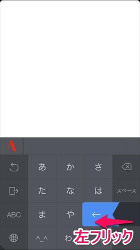 『ATOK for iOS』の実力は?-カーソル左移動-@livett_1