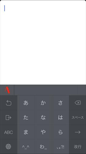 『ATOK for iOS』の実力は?-ひらがなキーボード-@livett_1