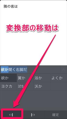 『ATOK for iOS』の実力は?-文章変換3-@livett_1
