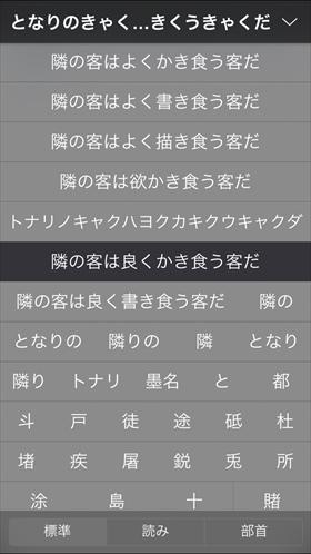 『ATOK for iOS』の実力は?-文章変換5-@livett_1