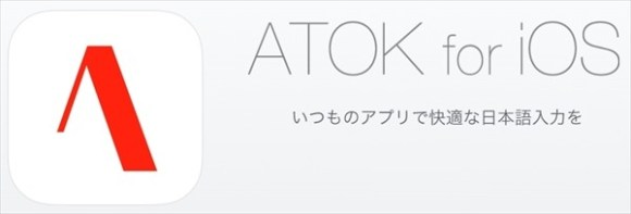 『ATOK for iOS』の実力は?-atok-@livett_1