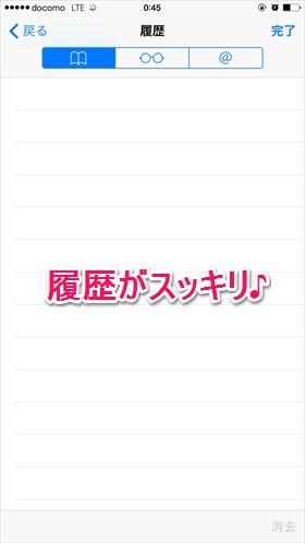 【iPhone】safariをプライベートモードで使う-検索履歴を消す5-@livett_1