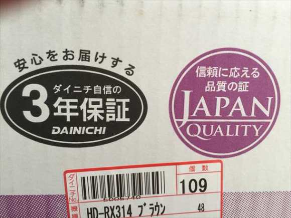 ダイニチ工業ハイブリット式加湿器が最高-日本製-@livett_1