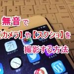 【iPhone6】カメラ音・スクリーンショット音を消音にする方法-アイキャッチ-@livett_1