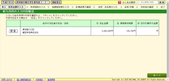 ふるさと納税の確定申告する-手順18-@livett1