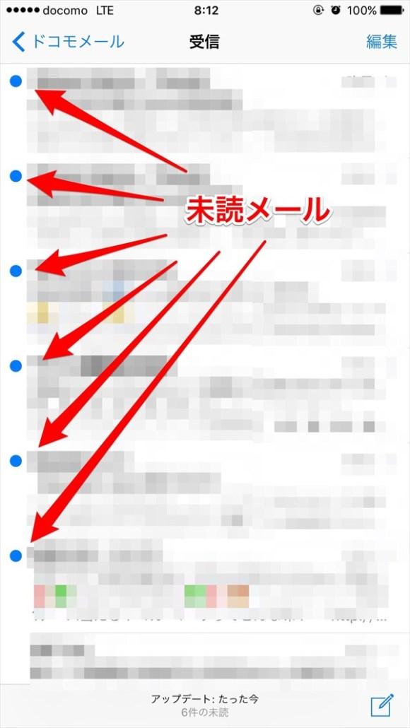 iPhoneで未開封メールを一括開封する方法-未読メール-@livett1