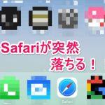iPhoneのsafariが突然落ちる時の対処法-トップ-@livett1