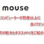 純国産だけじゃない!マウスコンピュータの魅力とオススメPCをご紹介。-マウスコンピューターの魅力-@livett1