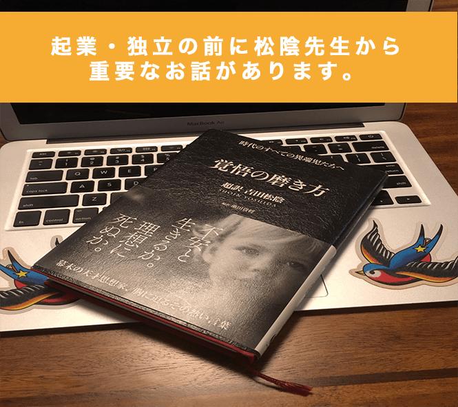 起業・独立の前に松陰先生から 重要なお話があります。