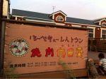 【うま!ログ】レトロチックなトレーラーハウスでとろけ〜る焼肉に舌鼓!福岡・早良区のバーベキューレストラン「焼肉 向日葵(ひまわり)」