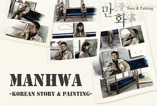Manhwa exhibition poster