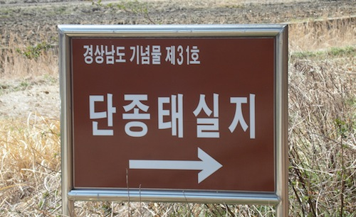 Sign to Danjong placenta burial place