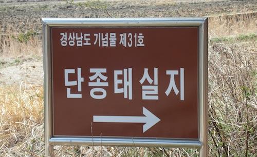 Sign to Danjong placenta burial place