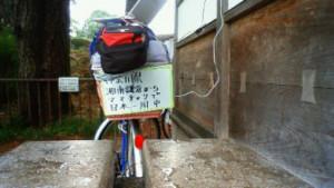 三日目朝自転車看板