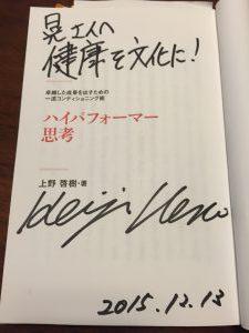 sign_ueno